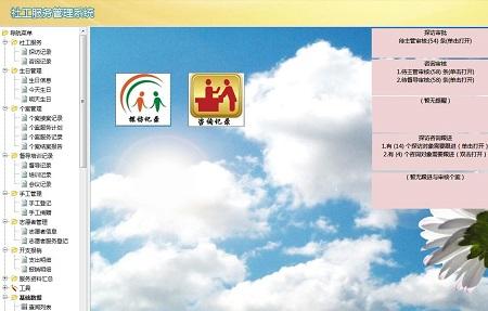 《社工服务管理系统》Access开发心得