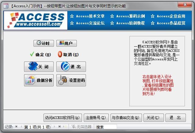 网店服务平台_【Access入门】按钮带图片,让按钮加图片与文字同时显示的示例 ...