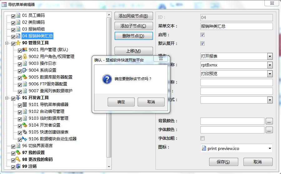 access2010数据库快速开发教程(十五)[access软件网]