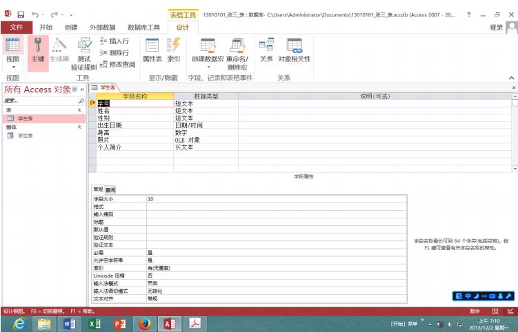 时 间:2014-09-22 09:32:29 作 者:周芳 ID:24526 城市:上海 QQ:2851379732 摘 要:Access 2013 正 文: Access 2013 软件图标为:  如果已经设置了桌面快捷方式,则双击即可运行 也可以使用Win 键进入开始屏幕,单击Access 2013 图标:  打开Access 2013 后,单击空白桌面数据库  输入数据库文件名,选择保存位置,然后点创建  默认进入的数据表视图:  单击开始视图进入表的设计视图,可以创建表字段和设置字段属性:  A