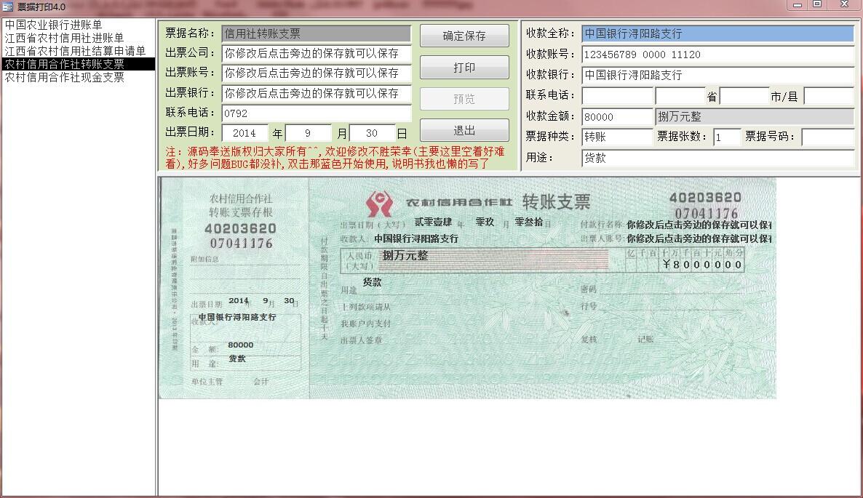 进账单票据套打打印(源码奉送)[access软件网]