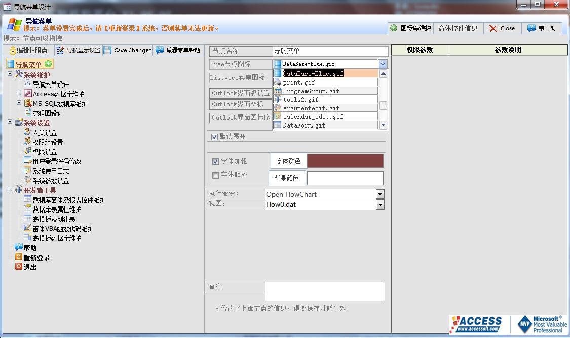 jquery方法代替树形ocx控件设计access窗体界面[软件