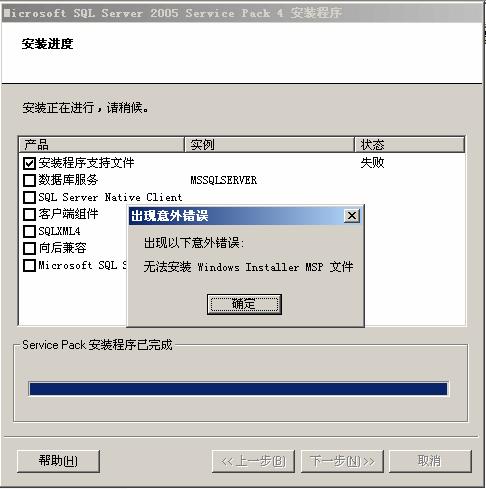 SQL2005打SP4补丁报错:无法安装Windows Installer MSP文件解决方案
