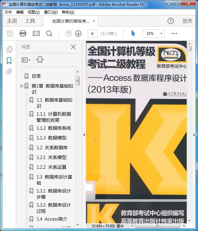 计算机等级考试二级教程 Access数据库程序设计 2013年版