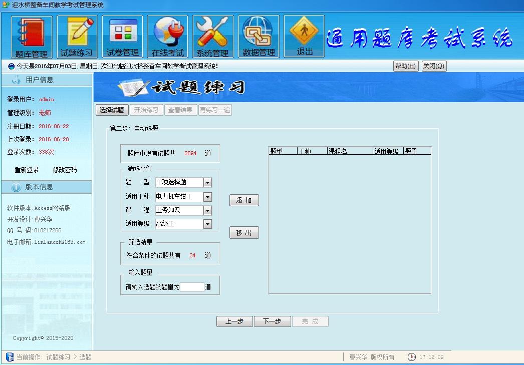 计算机基础练习系统_通用题库考试管理系统,倾情分享[Access软件网]