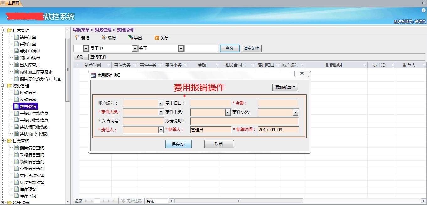 《数控系统》文科生零基础开发软件--Access心得分享