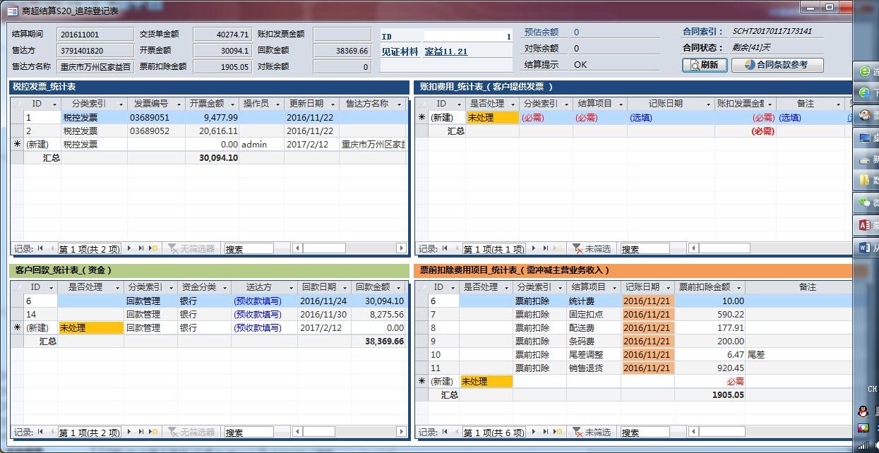 《财务数据管理平台》凭借多年财务管理经验,进行业务评估与结合实际业务管理编写的一套Access对接SAP数据的软件