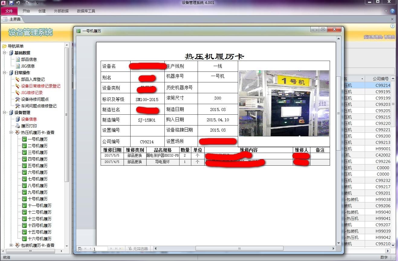 《设备管理系统》重新开发我的管理软件一点心得分享