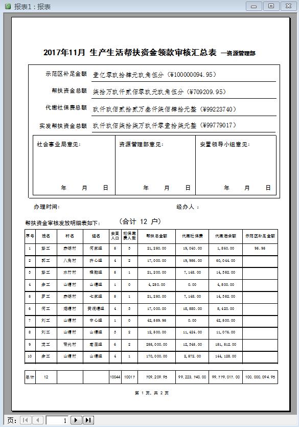 查询 分类统计汇总 报表打印 窗体与报表联动系统
