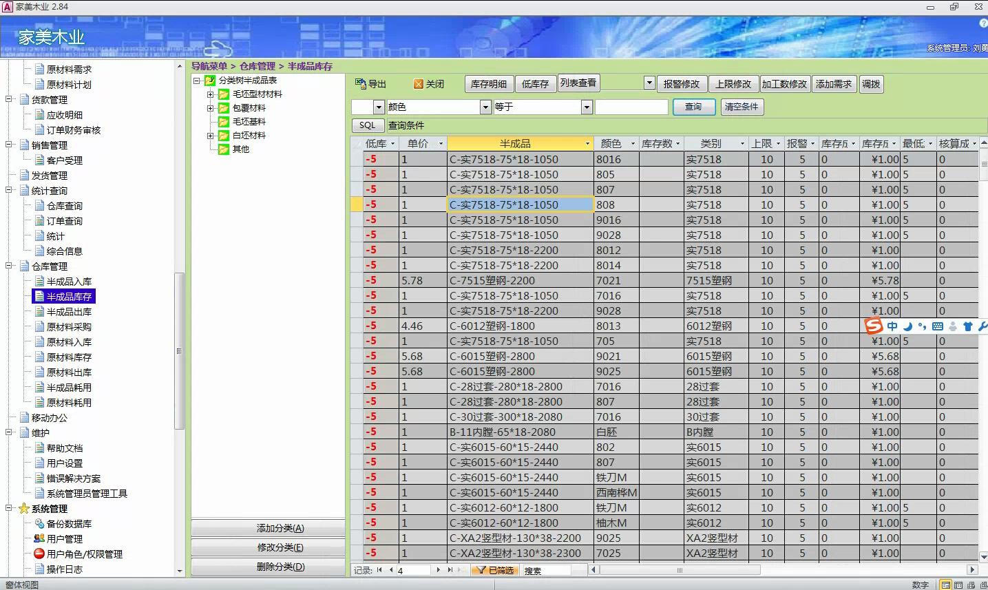 《定制室内门企业ERP系统》Access前端+SQL