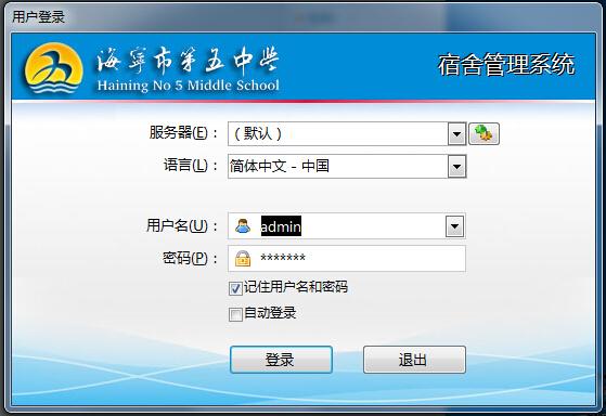 《学生宿舍管理平台》我的第一个软件开发心得及开发的Access源码分享