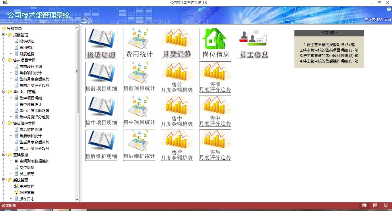 《IT系统集成公司技术部管理软件》我的Access开发心得