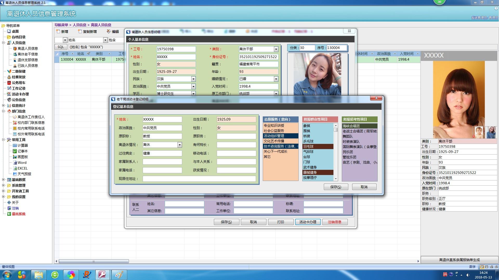 《离退休信息管理系统》自学Access快速开发平台为本部门开发的管理软件