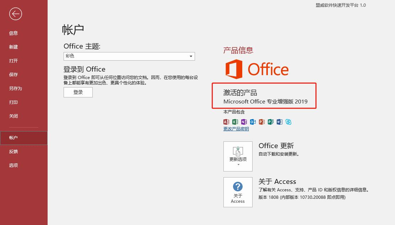 access 2013 下载