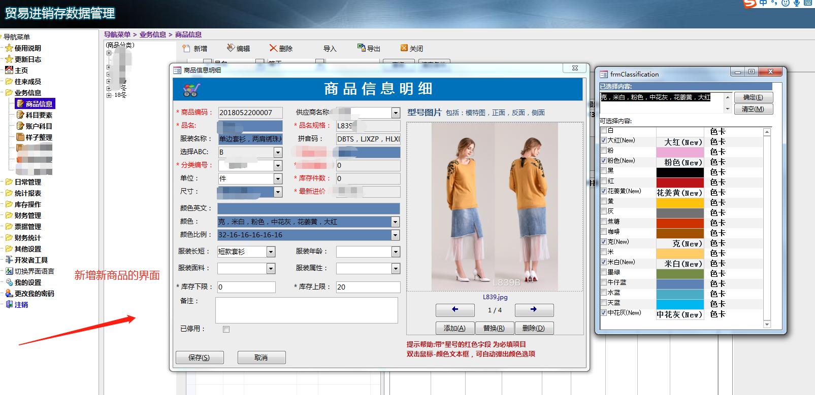 《贸易进销存数据管理系统》从Excel开发转到Access开发管理软件的学习总结