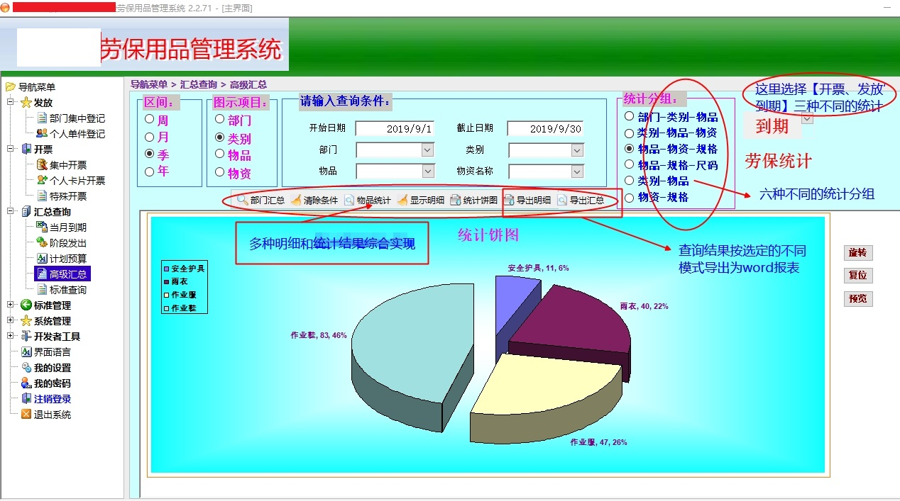 《劳保用品管理系统》用盟威快速开发平台开发的应用实例