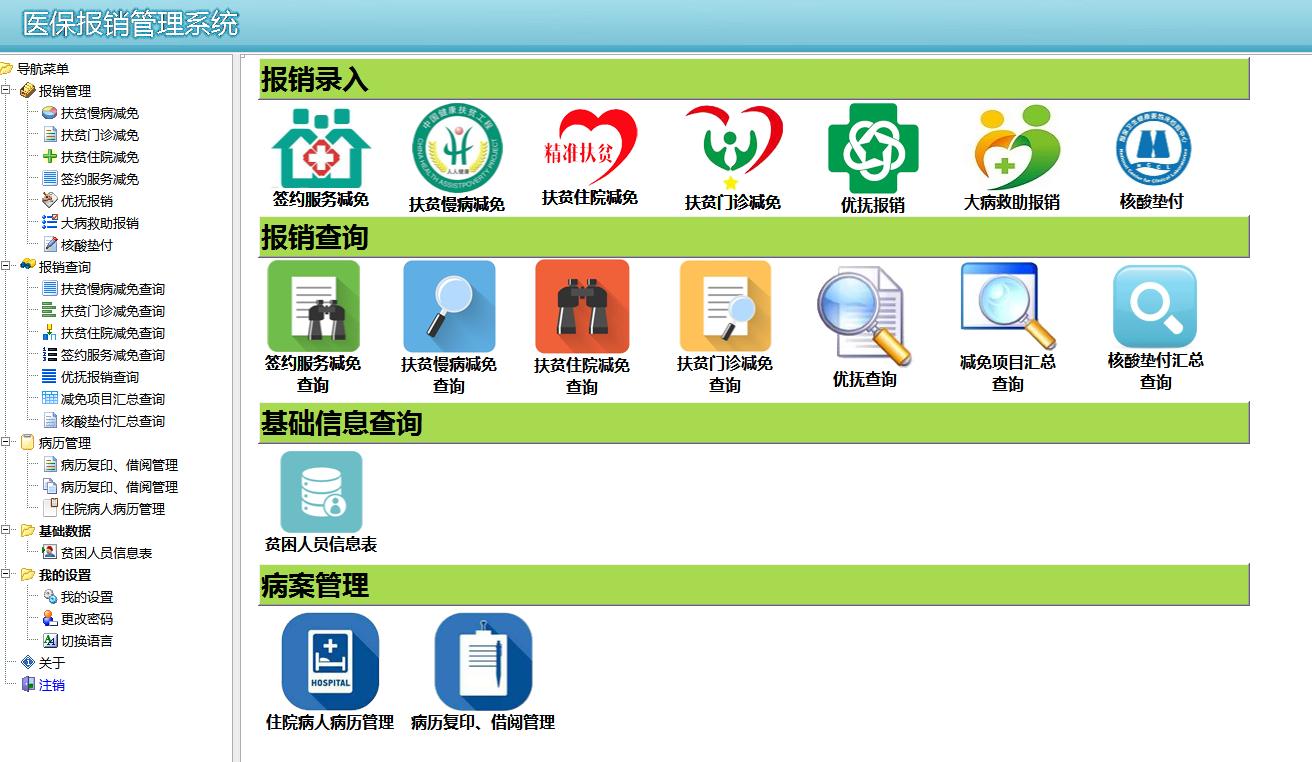《医保报销管理系统》为了使我的工作更加方便,自学Access快速开发平台开发我的管理系统
