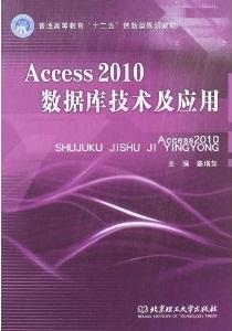 Access 2010数据库技术及应用