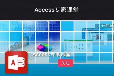 Access专家课堂