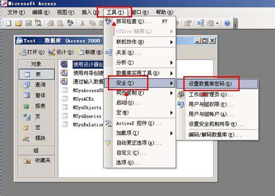 设置和取消access数据库密码-图解教程[access软件网