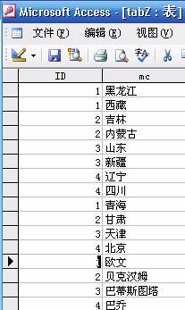 追加查询汇总表中记录及追加记录 合并表中数据 合并相同结构表的数