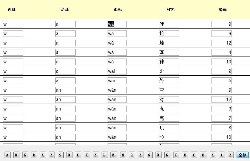 汉字拼音笔画读音查询