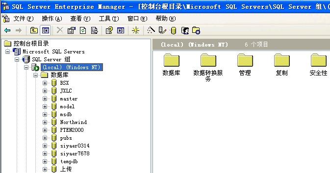 sql2000下载及安装图解sql