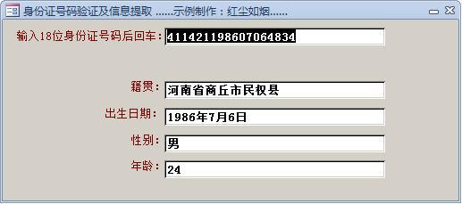 身份证号码处理示例(号码有效性验证,提取籍贯 ...