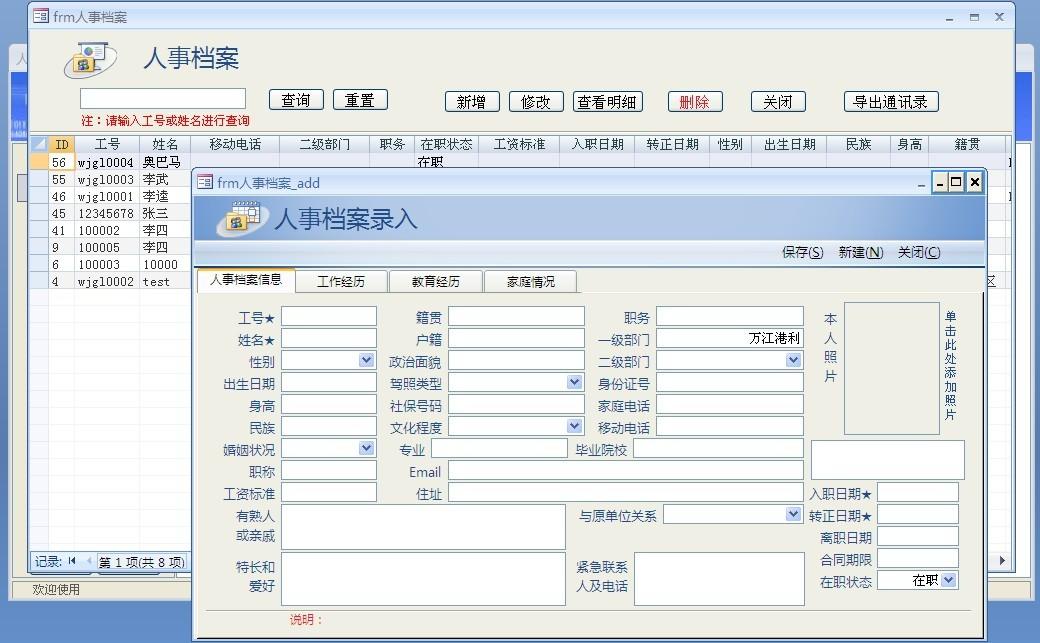 人事与工资管理系统,通用管理系统