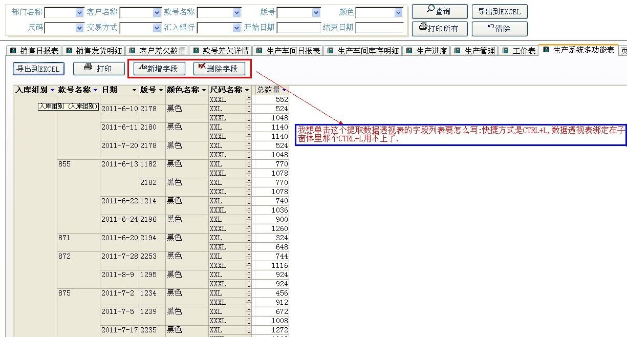 [5分]access子窗体绑定数据透视表怎么调用数据透视表字段对话框